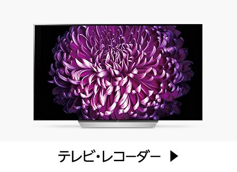 テレビ・レコーダー