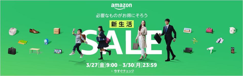3/27 9:00~Amazon新生活セールスタート!欲しいものはチェックした?