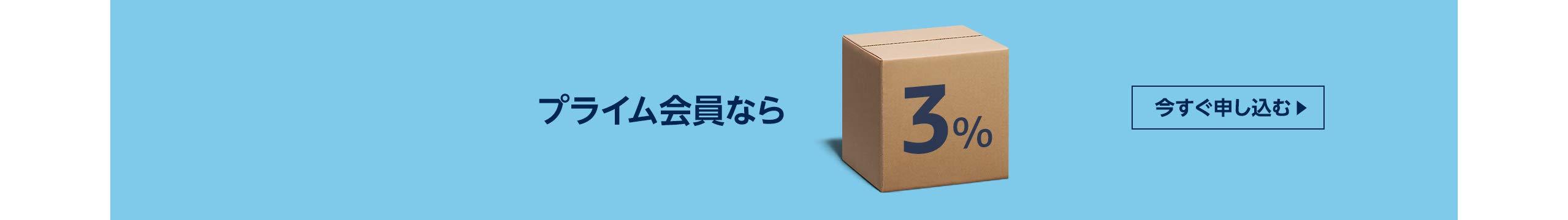 プライム 消費 税 会費 アマゾン