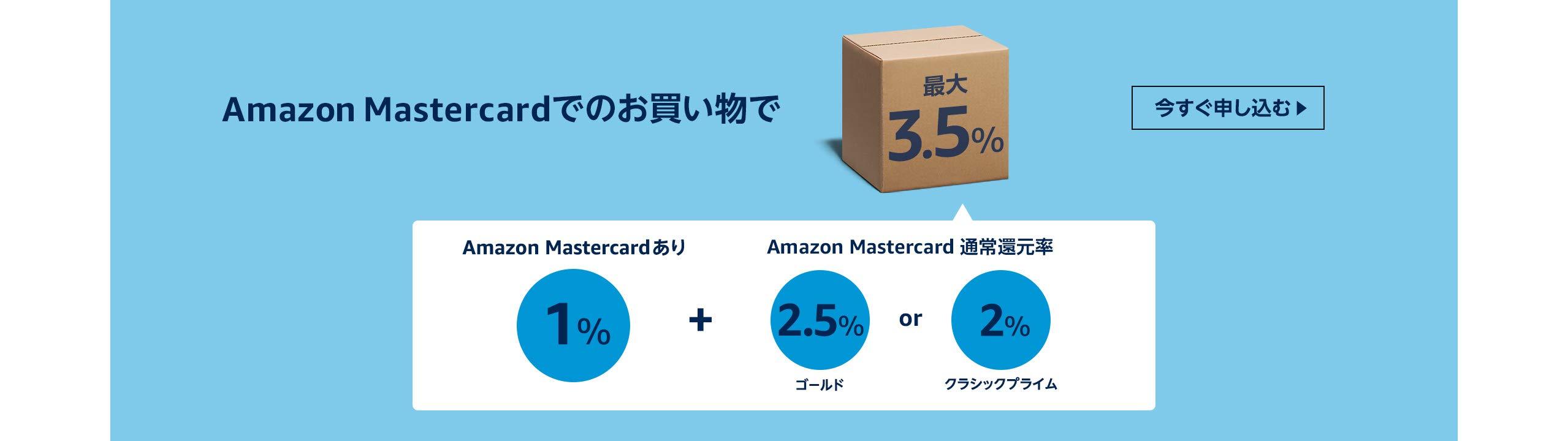 Amazon Mastercardに申し込む