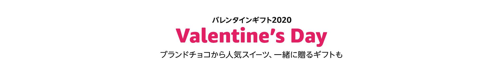 バレンタインギフト 2020 ブランドチョコから人気スイーツ、一緒に贈るギフトも