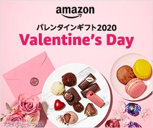 Amazon バレンタインギフト 2020