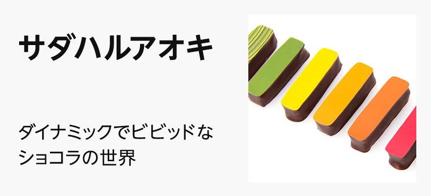 東京カンパネラのホワイトデーギフト