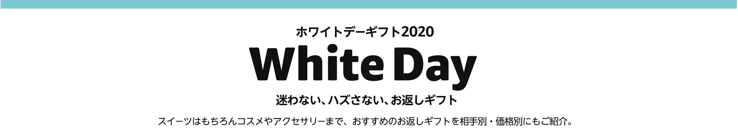 ホワイトデー 2020