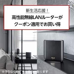 【割引】【新モデル】新生活応援!高性能Wi-Fiルーター セール