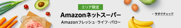 Amazonネットスーパー