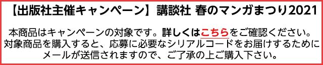 講談社春のマンガまつり2021