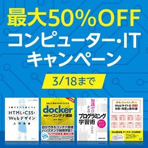 【最大50%OFF】コンピューター・ITキャンペーン
