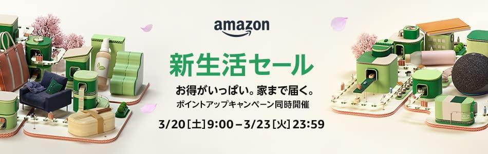 Amazon新生活セールは明日(3/20)から!セール登場予定商品を事前チェック!