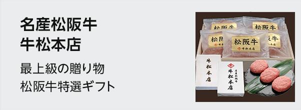 父の日ギフト 名産松阪牛 牛松本店