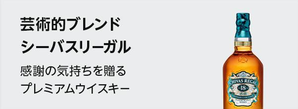 父の日ギフト ペルノ・リカール・ジャパン