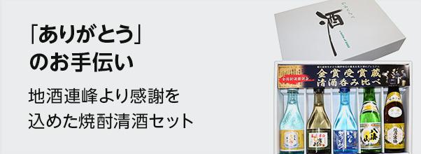 父の日ギフト 越後雪国地酒連峰(新潟店)