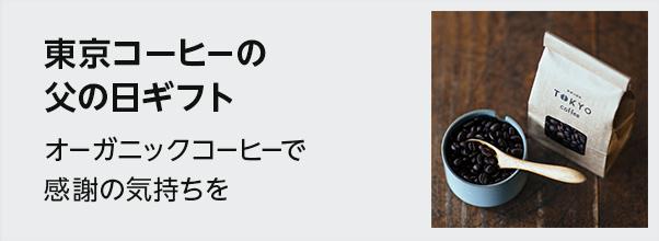 父の日ギフト TOKYO COFFEE