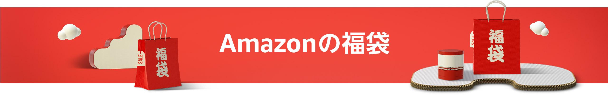 Amazonの福袋
