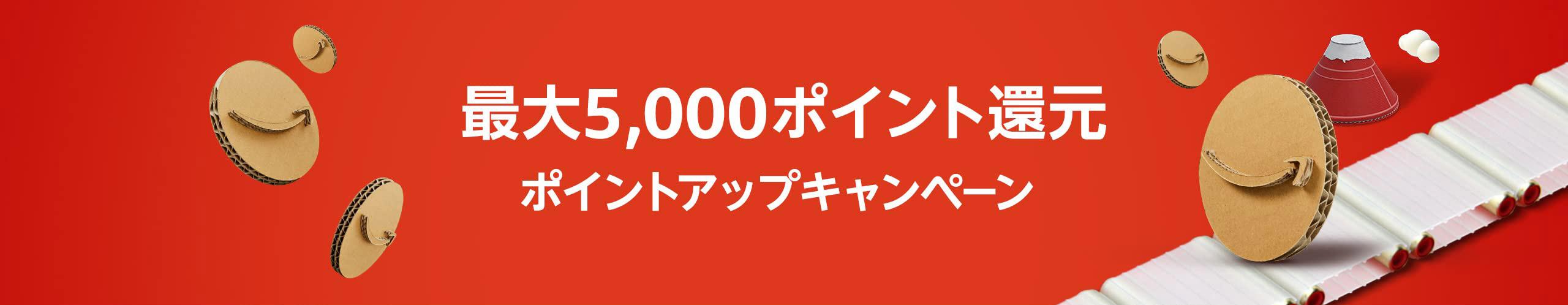 最大10,000ポイント獲得キャンペーン