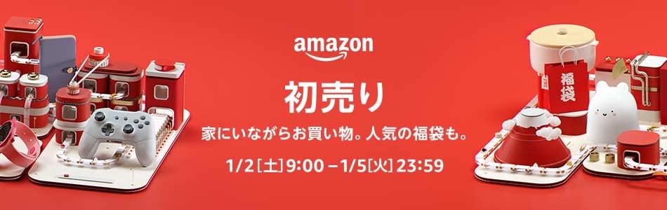 Amazonの初売りは1/2 9:00から!気になる福袋などを事前チェック!