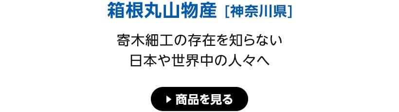 箱根丸山物産