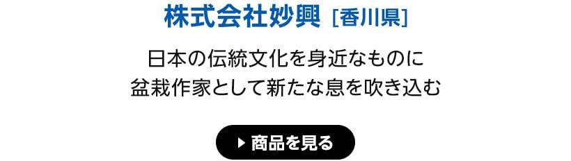 株式会社妙興