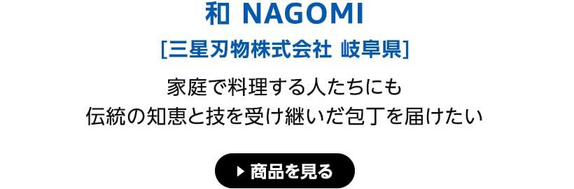 和 NAGOMI
