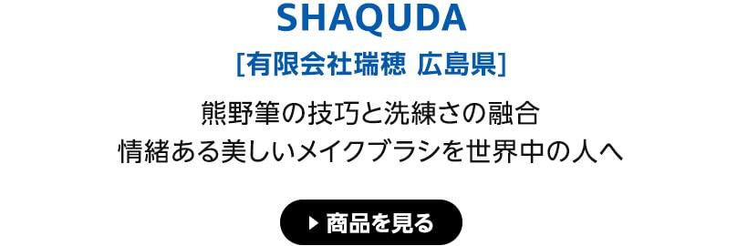 SHAQUDA
