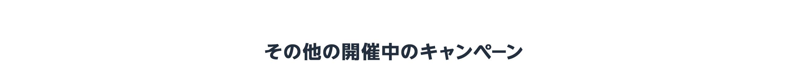 おすすめの開催中キャンペーン
