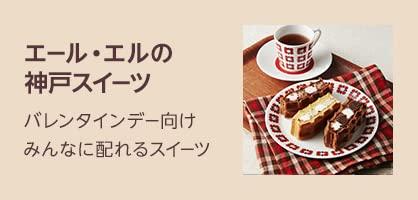 バレンタンギフト ワッフル・ケーキの店R.L (エール・エル)