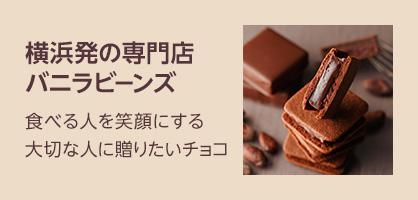 バレンタンギフト 横浜チョコレートのバニラビーンズ
