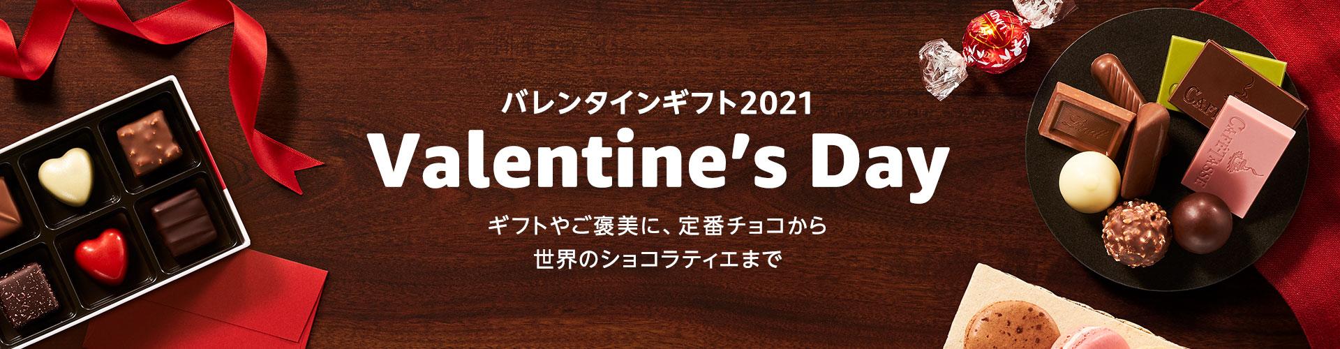 バレンタインギフト2021ギフトやご褒美に、定番チョコから世界のショコラティエまで