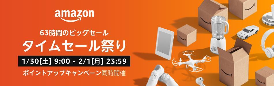 1/30 9:00~Amazonタイムセール祭り!セール登場予定のアイテムを事前にチェック!