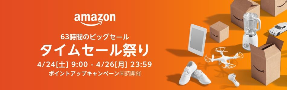 Amazonのタイムセール祭りは本日(4/24)9:00から!セール対象アイテムを事前チェック。