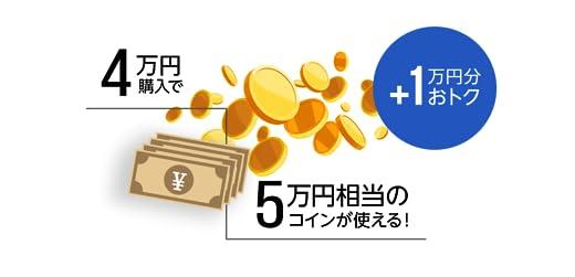 Amazonコインとは