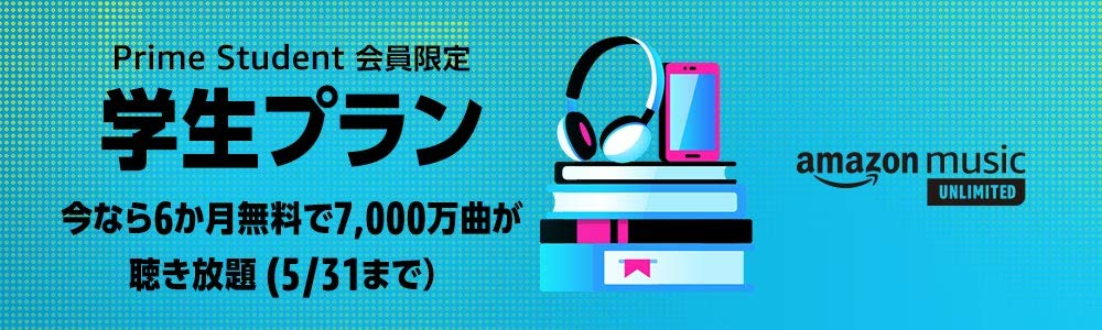 Prime Student会員限定 学生プラン 今なら6ヶ月無料で7000万曲が聴き放題(5/31まで)