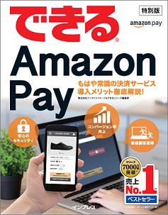 できるAmazon Pay