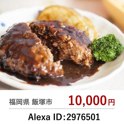 Alexa ID: 2976501