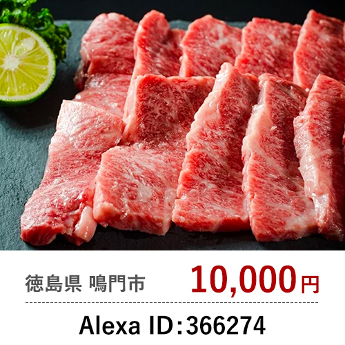 Alexa ID: 366274
