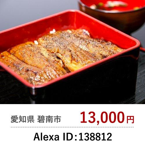 Alexa ID: 138812