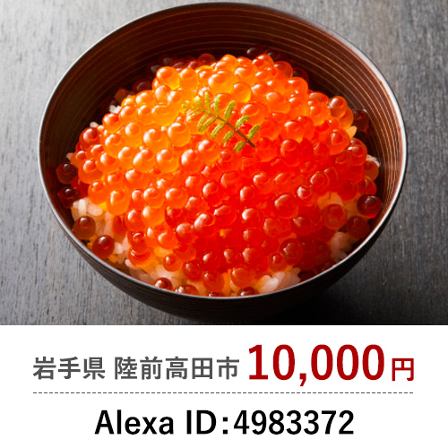 Alexa ID: 4983372