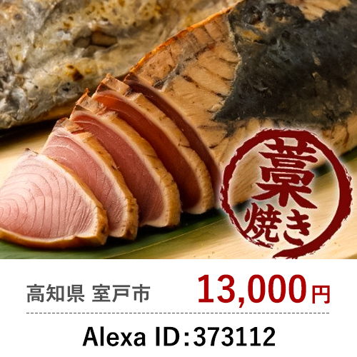 Alexa ID: 373112
