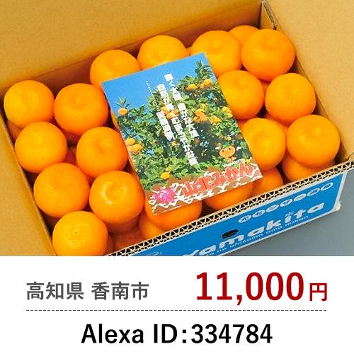 Alexa ID: 334784