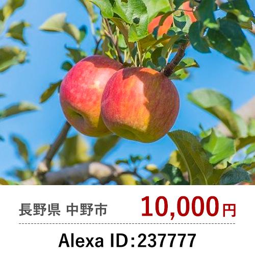 Alexa ID: 237777