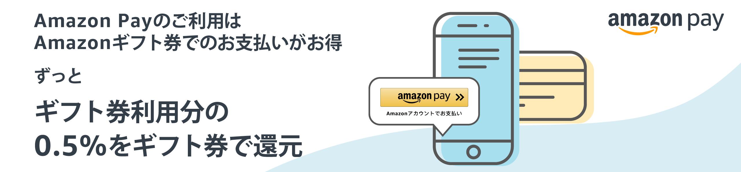 Amazon Payのご利用はAmazonギフト券でのお支払いがお得