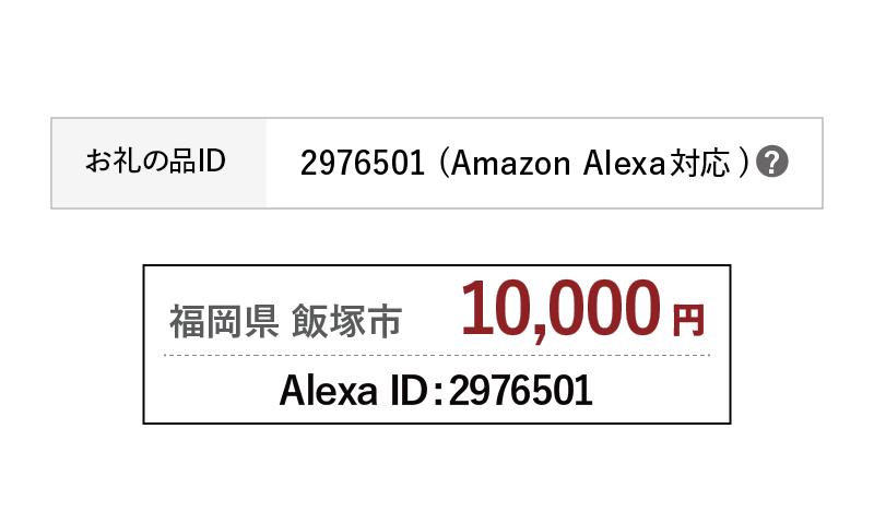 03 下記、もしくはふるさとチョイスページにある「お礼の品ID」の番号をアレクサに伝えよう