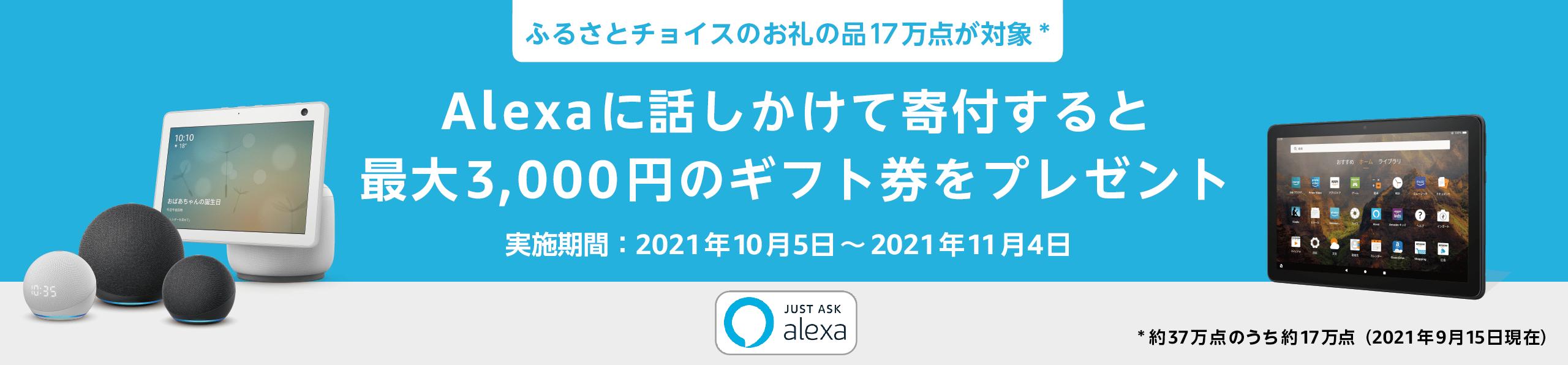 Alexaに話しかけて寄付すると最大3,000円のギフト券をプレゼント