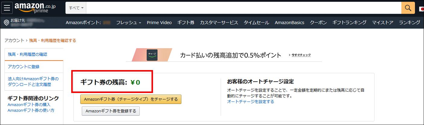 Amazonギフト券の残高確認