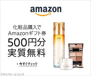 ラグジュアリービューティー化粧品購入でAmazonギフト券500円分が実質無料キャンペーン