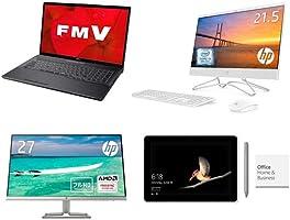 HP・富士通・MicrosoftなどのPC・ディスプレイがお買い得