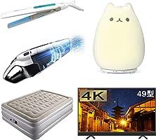 【本日限定】イヤホン・生活家電/雑貨・理美容家電・液晶テレビなどがお買い得