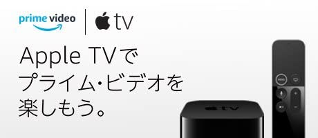 AppleTVでプライム・ビデオを楽しもう