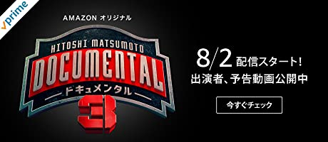 『HITOSHI MATSUMOTO Presents ドキュメンタル』シーズン3は8月2日配信開始