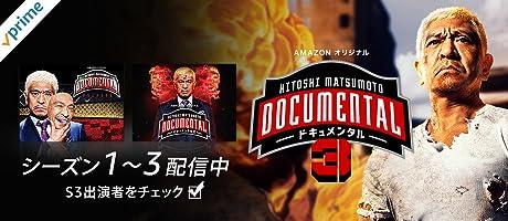 『HITOSHI MATSUMOTO Presents ドキュメンタル』シーズン3配信中。シーズン3の出演者を特集ページでチェック